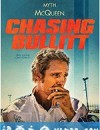 追逐野马 Chasing Bullitt (2018)
