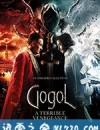 果戈里·复仇 Гоголь. Страшная месть (2018)