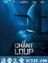 狼嚎 Le chant du loup (2019)