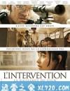 干预 L'intervention (2019)