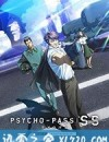 心理测量者SS2:第一卫士 PSYCHO-PASS サイコパス Sinners of the System Case.2「First Guardian」 (2019)