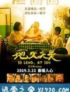 地久天长 (2019)
