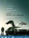 创造约翰·德罗宁 Framing John Delorean (2019)