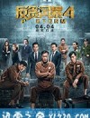 反贪风暴4 P風暴 (2019)