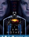吾乃母亲 I Am Mother (2019)