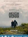 美国女人 American Woman (2019)