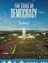民主的边缘 Democracia em Vertigem (2019)