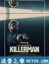 杀手 Killerman (2019)