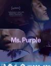 紫色女郎 Ms. Purple (2019)