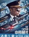 中国机长 (2019)