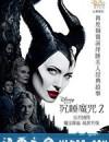 沉睡魔咒2 Maleficent: Mistress of Evil (2019)