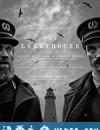 灯塔 The Lighthouse (2019)