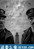 灯塔 The Lighthouse (2019)