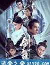 剑王朝 (2019)