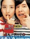 双面女友 두 얼굴의 여친 (2007)