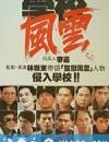 学校风云 學校風雲 (1988)