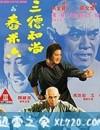 三德和尚与舂米六 (1977)