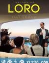 他们 Loro 1 (2018)