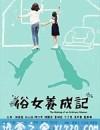 俗女养成记 俗女養成記 (2019)