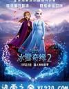 冰雪奇缘2 Frozen II (2019)