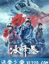 冰峰暴 (2019)