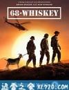 68威士忌 68 Whiskey (2020)