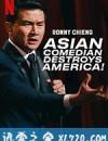 钱信伊:亚洲笑星闹美国 Ronny Chieng: Asian Comedian Destroys America (2019)