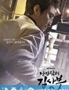 浪漫医生金师傅2 낭만닥터 김사부2 (2020)