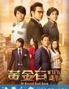 黄金有罪 (2020)