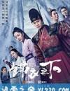 锦衣之下 (2019)