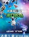 小羊肖恩2:末日农场 Shaun the Sheep Movie: Farmageddon (2019)
