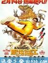 肥龙过江 肥龍過江 (2020)