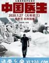 中国医生 (2019)