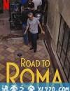 罗马:幕后纪实 Camino a Roma (2020)