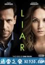 谁在撒谎 第二季 Liar Season 2 (2020)