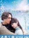 雪之华 雪の華 (2019)