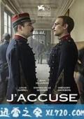 我控诉 J'accuse (2019)