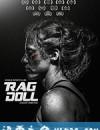 布娃娃 Rag Doll (2020)