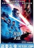 星球大战9:天行者崛起 Star Wars: The Rise of Skywalker (2019)