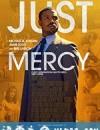 正义的慈悲 Just Mercy (2019)