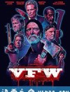 爆裂老兵 V.F.W. (2019)