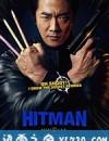 漫画威龙之大话特务 히트맨 (2020)