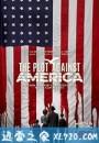 反美阴谋 The Plot Against America (2020)
