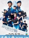 机场特警 機場特警 (2020)