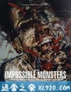 难以置信的怪物 Impossible Monsters (2019)