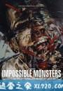 难以置信的怪物 Impossible Monsters (2019)