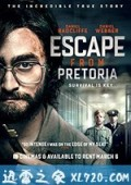 逃离比勒陀利亚 Escape from Pretoria (2020)