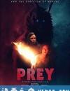 猎物 Prey (2019)