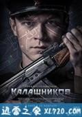 卡拉什尼科夫 Калашников (2020)
