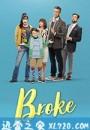 蹭饭货 Broke (2020)